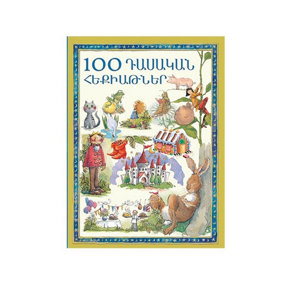 """Book """"100 Classic Tales"""". Compiled by Vic Parker"""