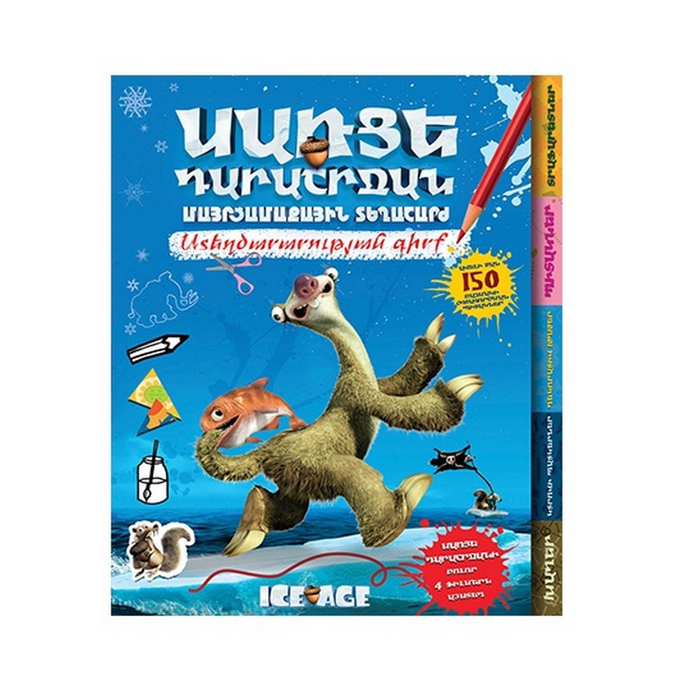 """The book """"Ice Age. Continental drift """"."""