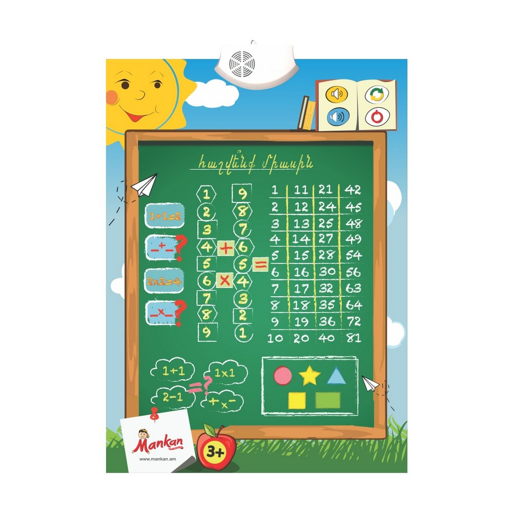 """Wallpaper """"Armenian language mathematics"""" is the best way to teach mathematics and geometric images through games."""